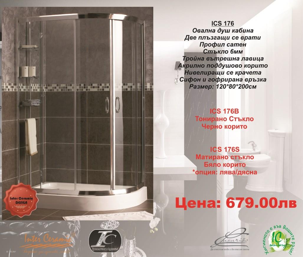 ДУШ КАБИНА ICS 176   80*120*200