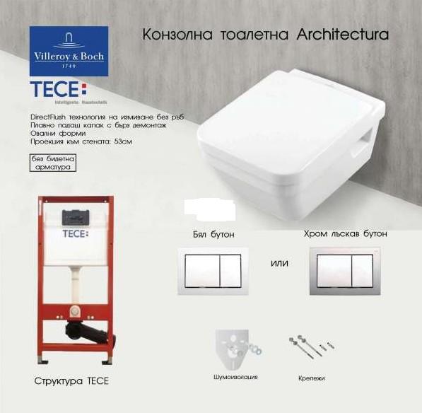 ПРОМО ПАКЕТ TECE+V&B ARCHITECTURA