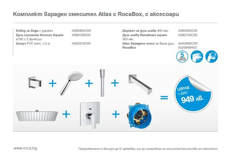 Комплект вграден смесител Atlas с RocaBox, с аксесоари