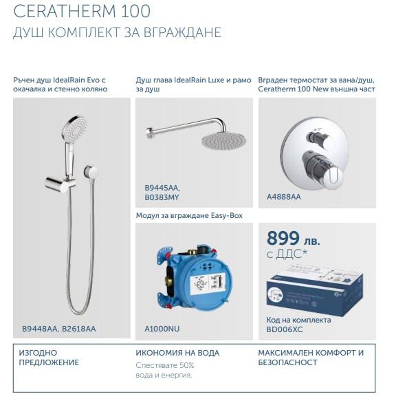 CERATHERM 100 ДУШ КОМПЛЕКТ ЗА ВГРАЖДАНЕ