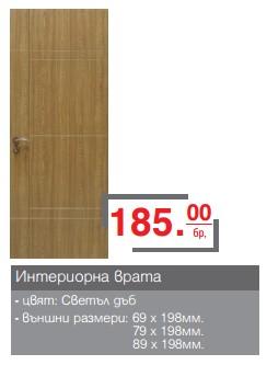 ИНТЕРИОРНА ВРАТА -СВЕТЪЛ ДЪБ
