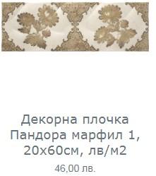 http://modabania.com/clients/220/images/catalog/products/33c3b0824d174f44_PANDORA16.jpg