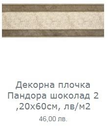 http://modabania.com/clients/220/images/catalog/products/56230f120bae43de_PANDORA15.jpg