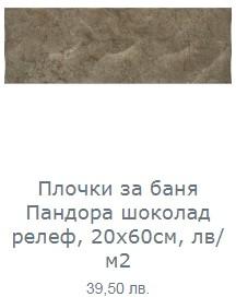 http://modabania.com/clients/220/images/catalog/products/6f8682de2fbce0ab_PANDORA14.jpg
