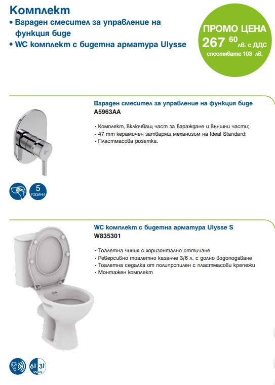 WC комплект с бидетна арматура Ulysse