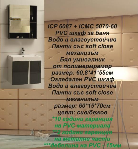 PVC ШКАФ ЗА БАНЯ КОМПЛЕКТ 6087 GREY 60 СМ.