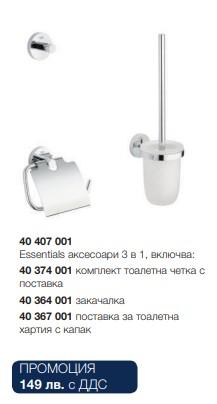 Аксесоари за баня Essentials ПРОМО