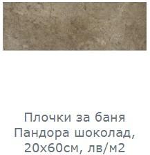 http://modabania.com/clients/220/images/catalog/products/f6f7cd07722331f3_PANDORA10.jpg