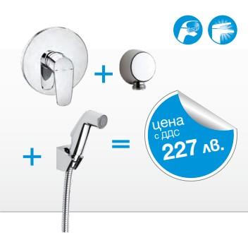 ПРОМО Комплект с хигиенен душ