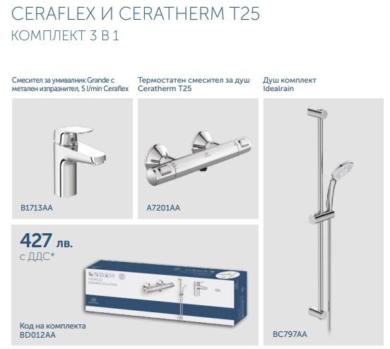 CERAFLEX И CERATHERM T25 КОМПЛЕКТ 3 В 1