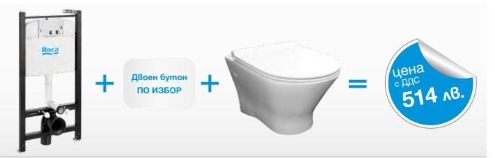 ПРОМО тоалетна NEXO + структура