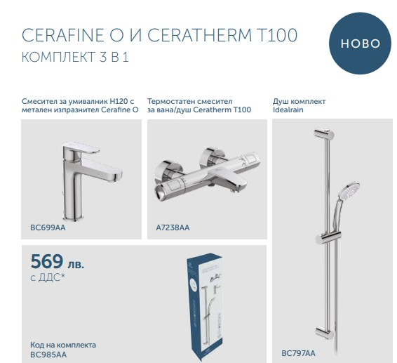 CERAFINE O И CERATHERM T100 КОМПЛЕКТ 3 В 1