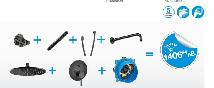 Комплект вграден смесител Naia с Roca Box, с аксесоари