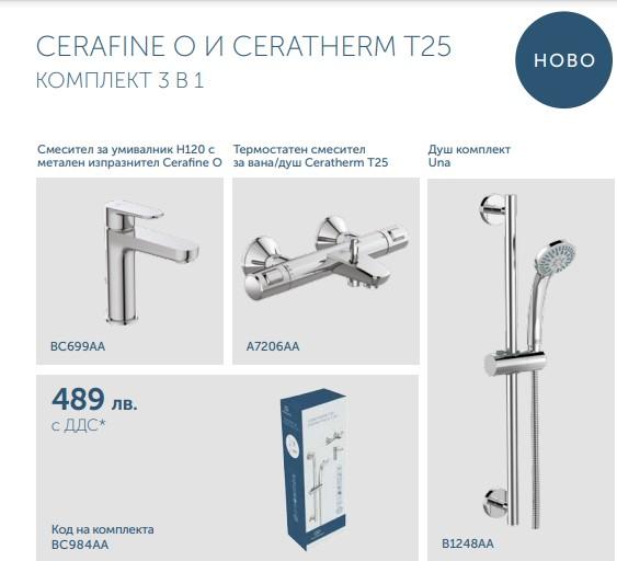 CERAFINE O И CERATHERM T25 КОМПЛЕКТ 3 В 1
