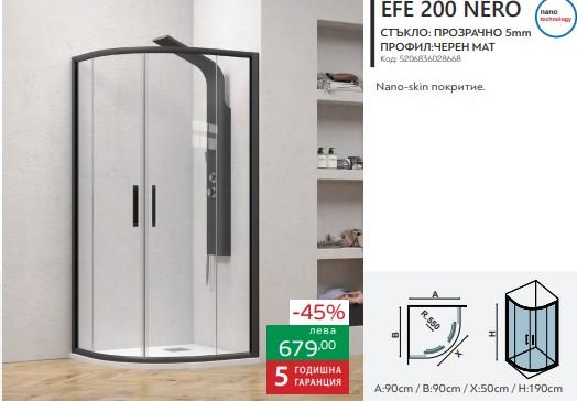 ОВАЛНА ДУШ КАБИНА EFE 200 NERO